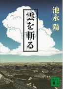 雲を斬る(講談社文庫)