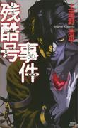 残酷号事件 the cruel tale of ZANKOKU-GO(講談社ノベルス)