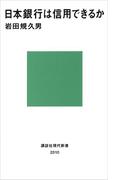 日本銀行は信用できるか(講談社現代新書)