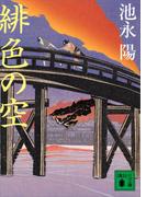 緋色の空(講談社文庫)
