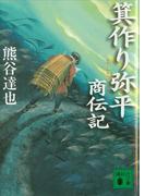 箕作り弥平商伝記(講談社文庫)