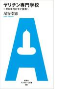 【期間限定30%OFF】ヤリチン専門学校 ~ゼロ年代のモテ技術~(アフタヌーン新書)