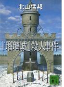 『瑠璃城』殺人事件(講談社文庫)