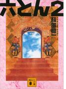 六とん2(講談社文庫)