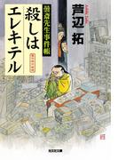 殺しはエレキテル~曇斎先生事件帳~(光文社文庫)