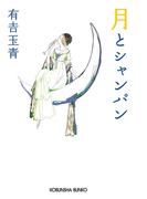 月とシャンパン(光文社文庫)