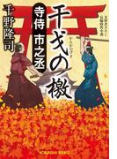 寺侍 市之丞 干戈(かんか)の檄(光文社文庫)