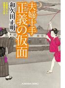夫婦十手 正義の仮面(光文社文庫)
