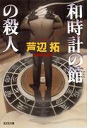 和時計の館の殺人(光文社文庫)