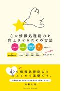 心の情報処理能力を向上させるための方法(Parade books)