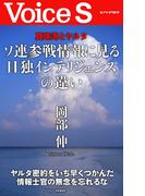 真珠湾とヤルタ ソ連参戦情報に見る日独インテリジェンスの違い 【Voice S】(Voice S)