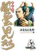 風雲児たち 幕末編(20)(SPコミックス)