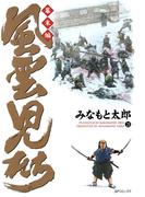 風雲児たち 幕末編(21)(SPコミックス)