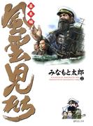 風雲児たち 幕末編(22)(SPコミックス)