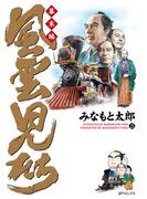風雲児たち 幕末編(23)(SPコミックス)
