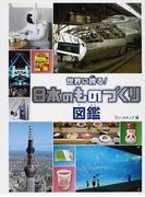 世界に誇る!日本のものづくり図鑑 1