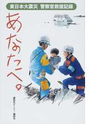 あなたへ。 東日本大震災警察官救援記録