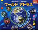 ワールドアトラス 見え方が変わるスライド地図で世界を楽しく体験 (現代用語KODOMOの基礎知識 スライドで広がる!地図の図鑑)