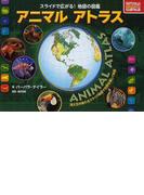アニマルアトラス 見え方が変わるスライド地図で世界を楽しく体験 (現代用語KODOMOの基礎知識 スライドで広がる!地図の図鑑)
