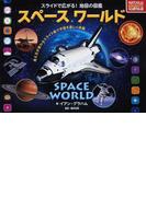 スペースワールド 見え方が変わるスライド図で宇宙を楽しく体験 (現代用語KODOMOの基礎知識 スライドで広がる!地図の図鑑)
