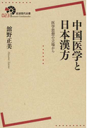中国医学と日本漢方 医学思想の立場から (岩波現代全書)