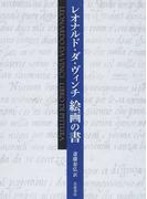 レオナルド・ダ・ヴィンチ絵画の書