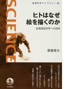 ヒトはなぜ絵を描くのか 芸術認知科学への招待 (岩波科学ライブラリー)(岩波科学ライブラリー)