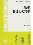 数学 想像力の科学 (岩波科学ライブラリー)(岩波科学ライブラリー)