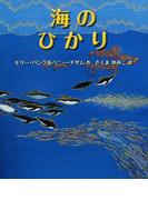 海のひかり (評論社の児童図書館・絵本の部屋)