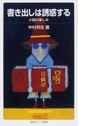 書き出しは誘惑する 小説の楽しみ (岩波ジュニア新書)(岩波ジュニア新書)