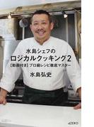 水島シェフのロジカルクッキング 2 〈動画付き〉プロ級レシピ徹底マスター