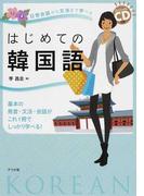 はじめての韓国語 日常会話から文法まで学べる 基本の発音・文法・会話がこれ1冊でしっかり学べる!