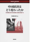 中国経済はどう変わったか 改革開放以後の経済制度と政策を評価する (早稲田現代中国研究叢書)