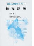 機械翻訳 (自然言語処理シリーズ)