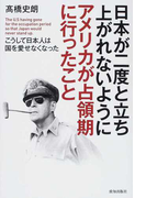 日本が二度と立ち上がれないようにアメリカが占領期に行ったこと こうして日本人は国を愛せなくなった