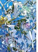 宝石の国(アフタヌーンKC) 8巻セット