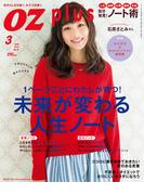 OZplus 2014年3月号 No.35(OZplus)