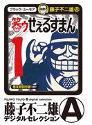 笑ゥせぇるすまん 1(藤子不二雄(A)デジタルセレクション)