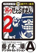 笑ゥせぇるすまん 2(藤子不二雄(A)デジタルセレクション)