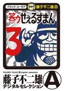 笑ゥせぇるすまん 3(藤子不二雄(A)デジタルセレクション)