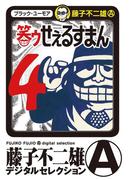 笑ゥせぇるすまん 4(藤子不二雄(A)デジタルセレクション)