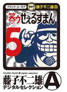 笑ゥせぇるすまん 5(藤子不二雄(A)デジタルセレクション)