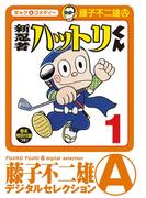 新 忍者ハットリくん 1(藤子不二雄(A)デジタルセレクション)
