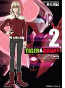 TIGER&BUNNY(2)(角川コミックス・エース)