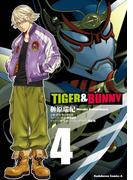 TIGER&BUNNY(4)(角川コミックス・エース)