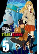 TIGER&BUNNY(5)(角川コミックス・エース)