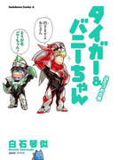 タイガー&バニーちゃん ふたつめの巻(角川コミックス・エース)