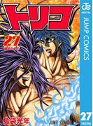 トリコ モノクロ版 27(ジャンプコミックスDIGITAL)