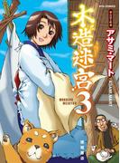木造迷宮(3)(RYU COMICS)