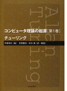 コンピュータ理論の起源 第1巻 チューリング